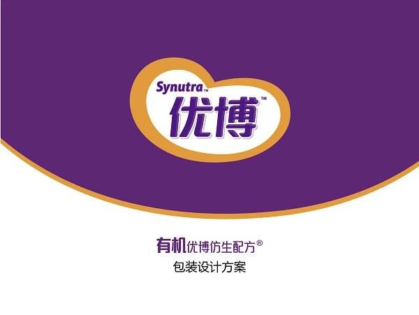 圣元优博仿生配方奶粉品牌形象设计(Synutra)