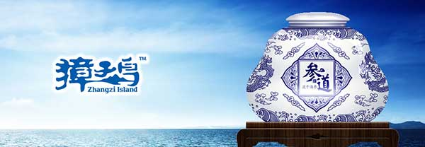 獐子岛集团参道淡干海参品牌包装设计