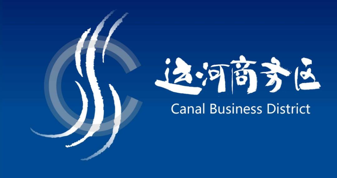 北京通州运河商务区LOGO设计