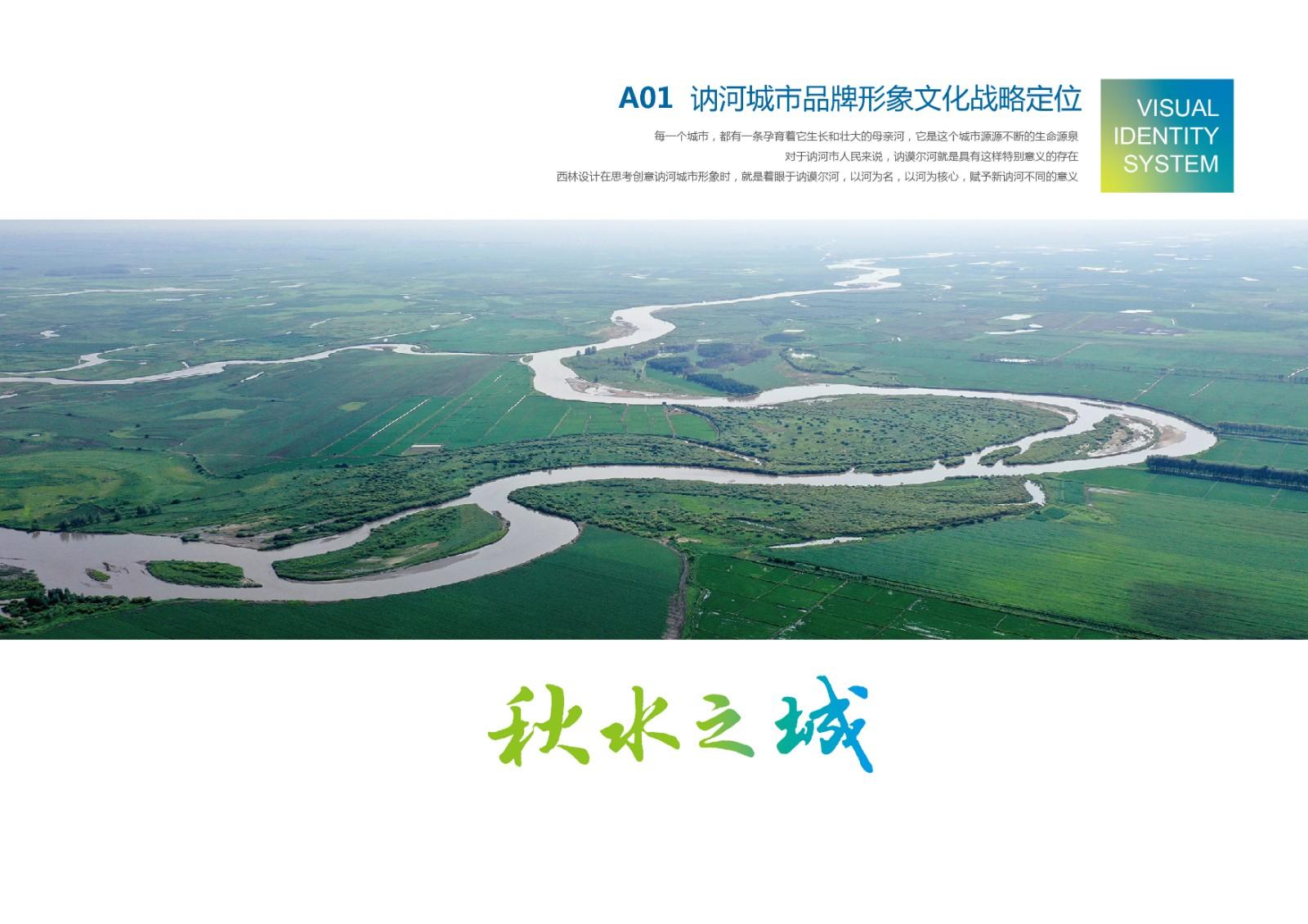 讷河VIS  A-03.jpg