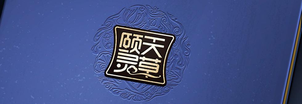 北京航天东方红颐天灵草礼盒包装设计