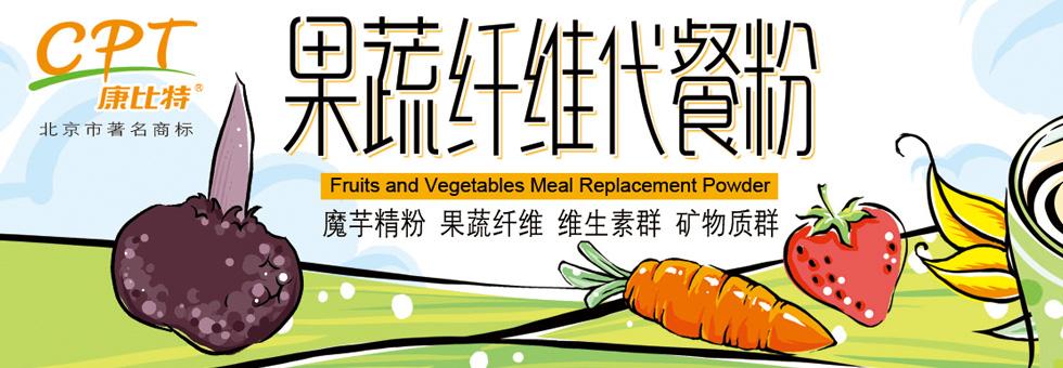 康比特果蔬纤维代餐粉包装设计