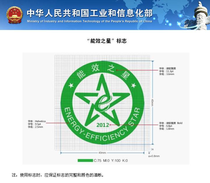 中华人民共和国工业和信息化部公告