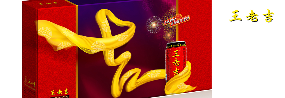 王老吉凉茶饮料礼盒包装设计