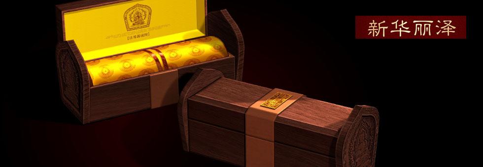 新华丽泽 工艺品收藏系列包装设计