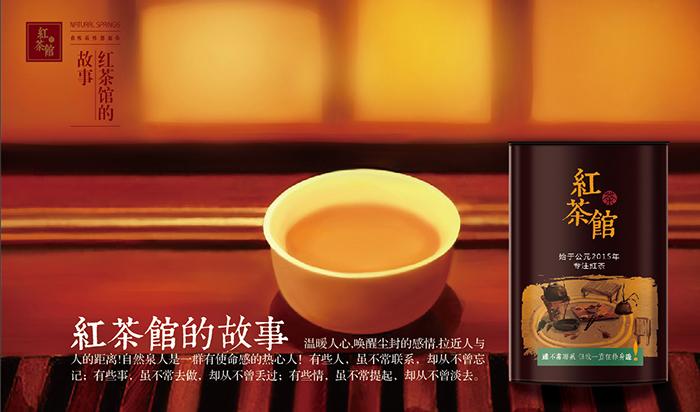 北京红茶馆 红茶新品包装设计